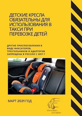 детские кресла безопасности в такси