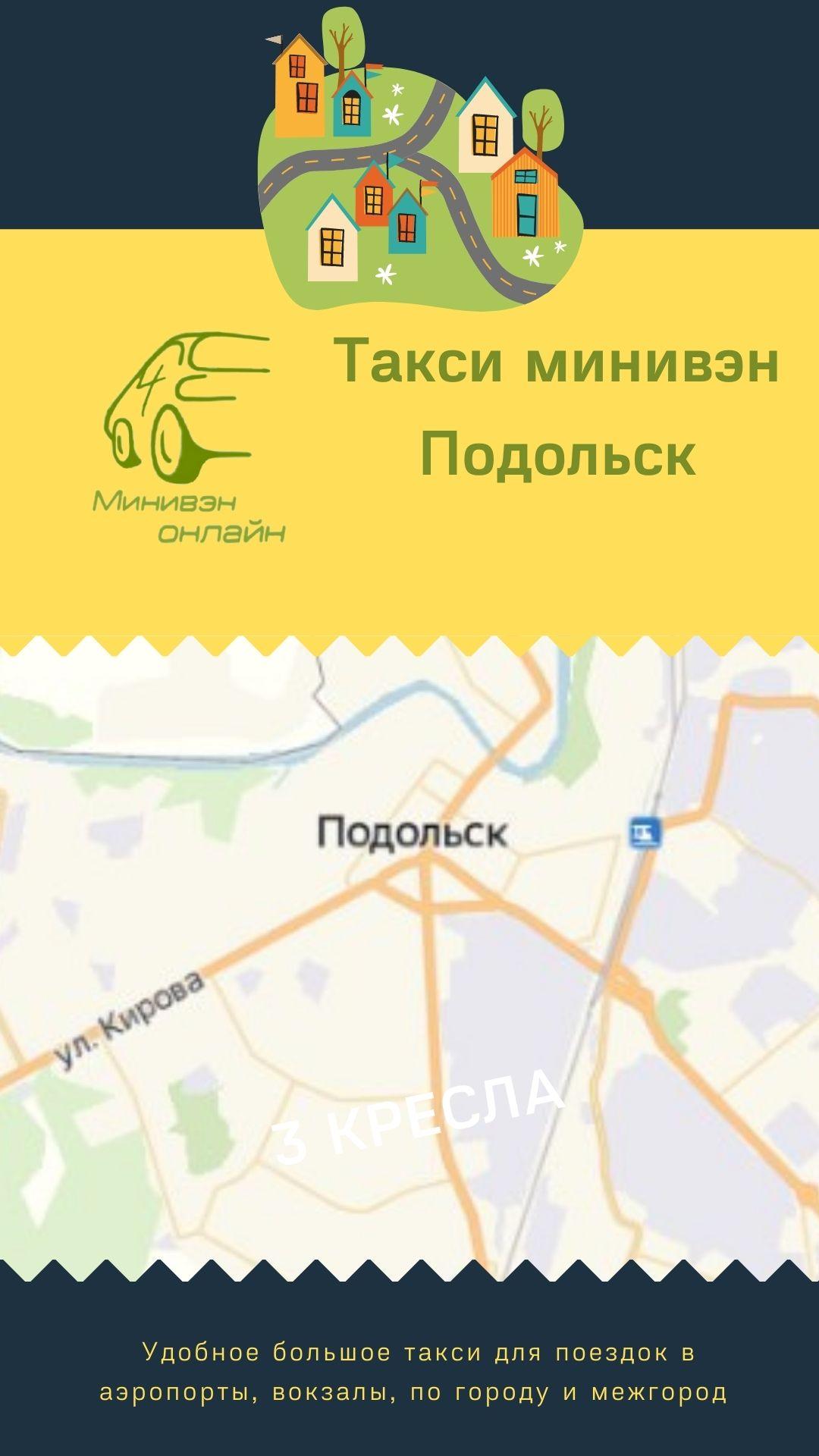 Такси минивэн в Подольске
