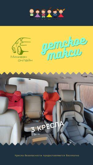 такси 3 детских кресла