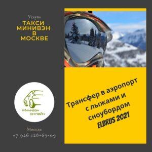 Минивэн в аэропорт с лыжами