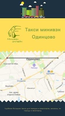Такси минивэн Одинцово